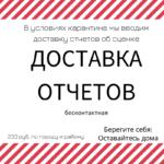 Доставка отчетов оценки в Смоленске и Смоленской области