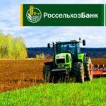 Оценка спецтехники для Россельхозбанка